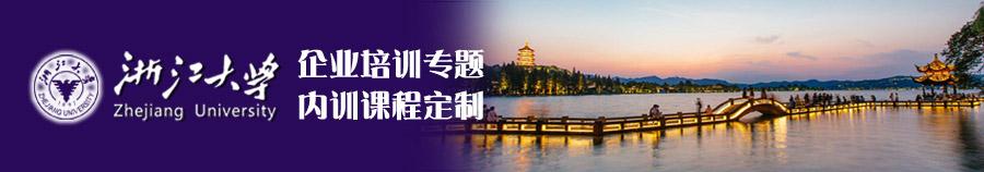 浙江大学企业培训课程